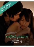 (1silkc00202)[SILKC-202]selfish prince-東惣介- 下載