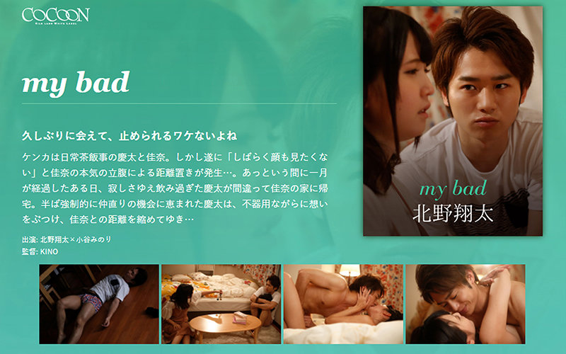 my bad-北野翔太-