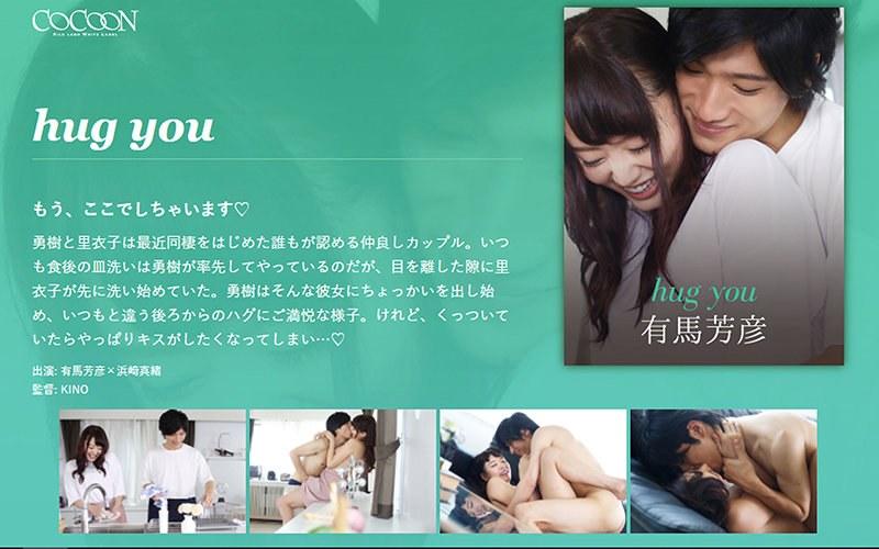 hug you-有馬芳彦-