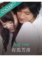 (1silkc00204)[SILKC-204]Hugging You -Yoshihiko Arima- Download