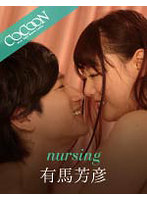 nursing-有馬芳彦- ダウンロード