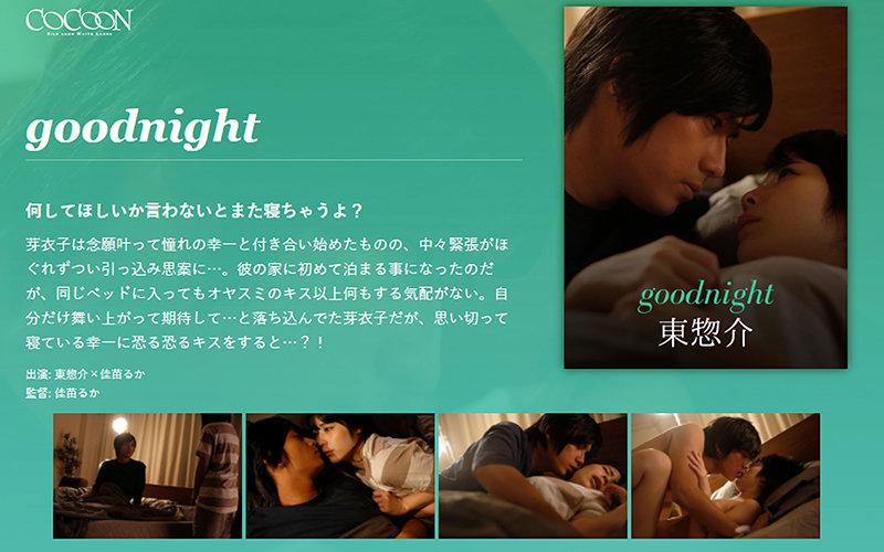 goodnight-東惣介-