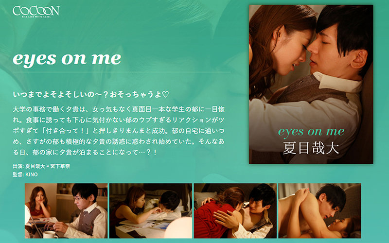 eyes on me-夏目哉大-