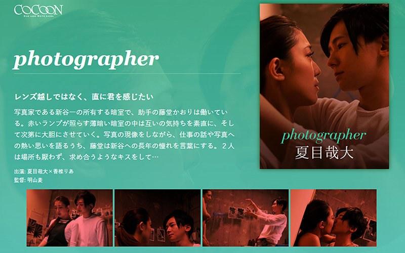 photographer-夏目哉大- パッケージ画像