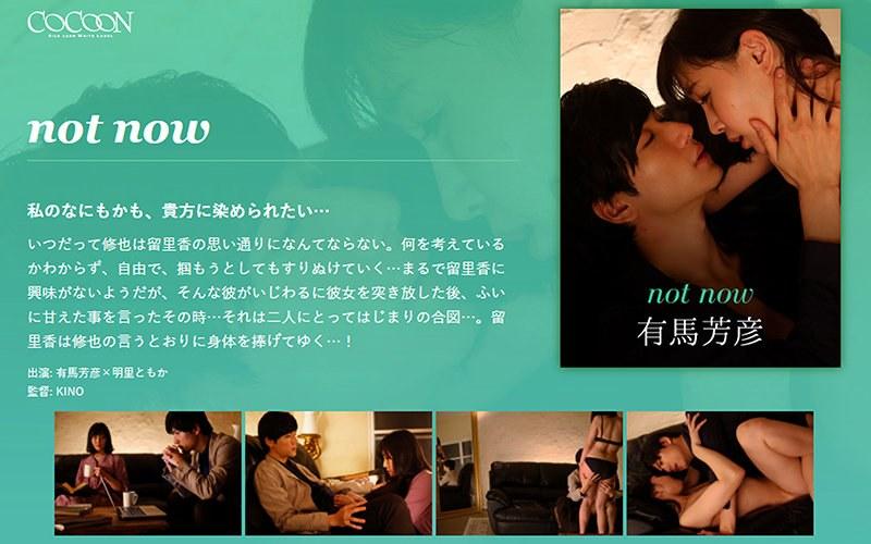 not now-有馬芳彦-