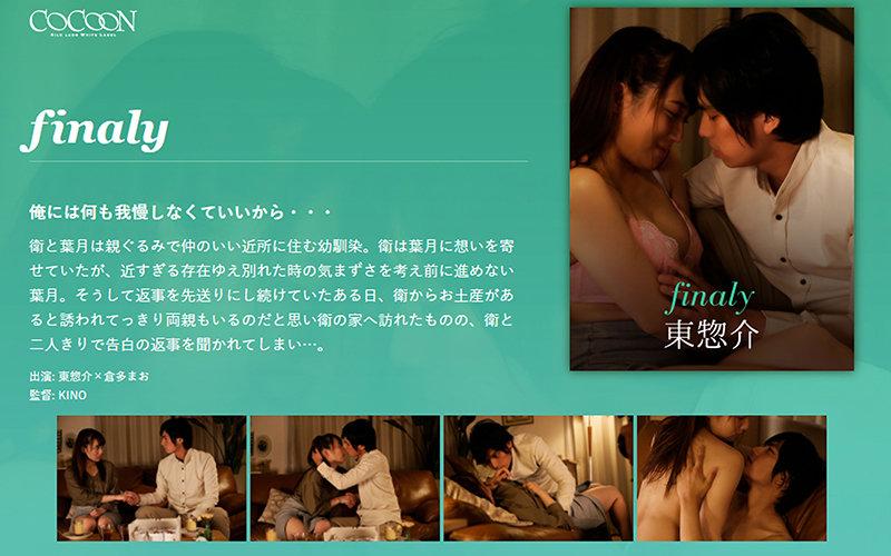 finaly-東惣介- パッケージ画像