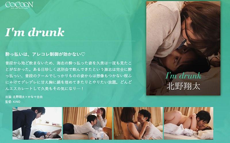 I'm drunk-北野翔太-