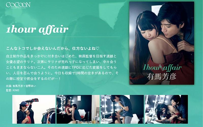 1hour affair-有馬芳彦-