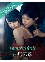 1hour affair-有馬芳彦-のジャケット画像