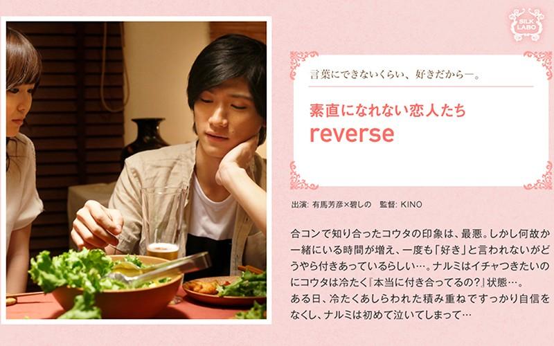 reverse イケメンAV男優動画/エロ画像