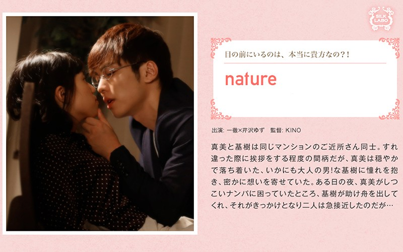nature イケメンAV男優動画/エロ画像