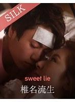sweet lie ダウンロード