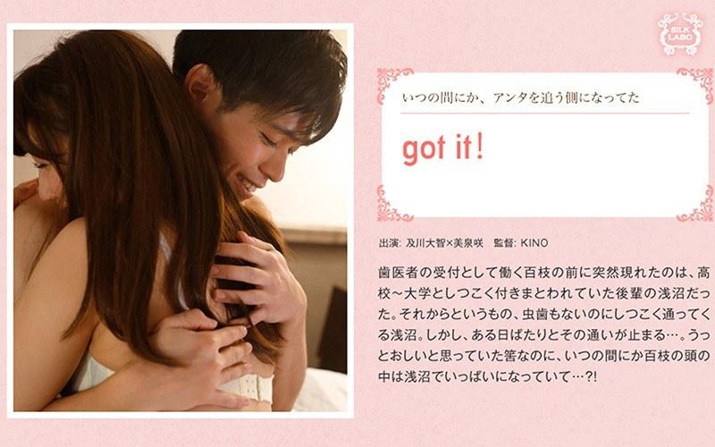 got it! 美泉咲