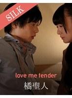 (1silks00023)[SILKS-023]love me tender ダウンロード
