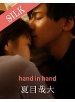 (1silks00026)[SILKS-026]hand in hand 下載