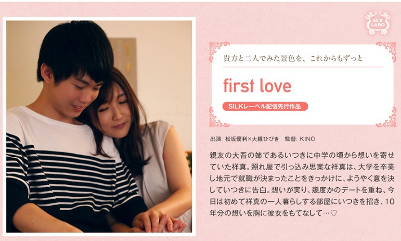 first love 大槻ひびき