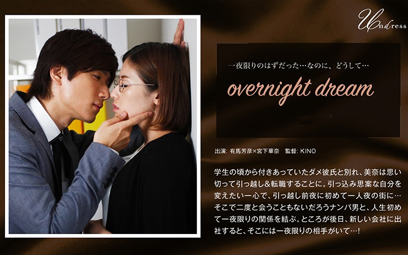overnight dream イケメンAV男優動画/エロ画像