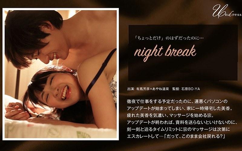 night break あやね遥菜