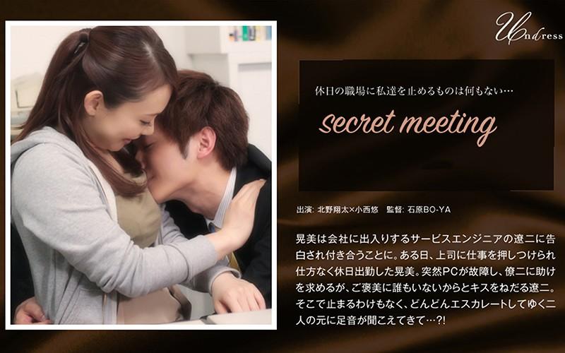 secret meeting イケメンAV男優動画/エロ画像