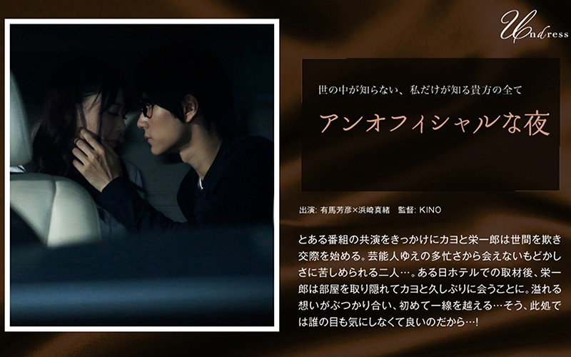 【ホゲ7jp】アンオフィシャルな夜