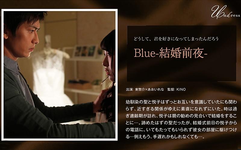 Blue-結婚前夜- あおいれな