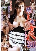 追跡FUCK!! 続・人妻ナンパ201 〜六月の鎌倉・浅草 あじさい土下座〜 ダウンロード
