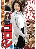 素人・熟女ゴロシ 7 ダウンロード