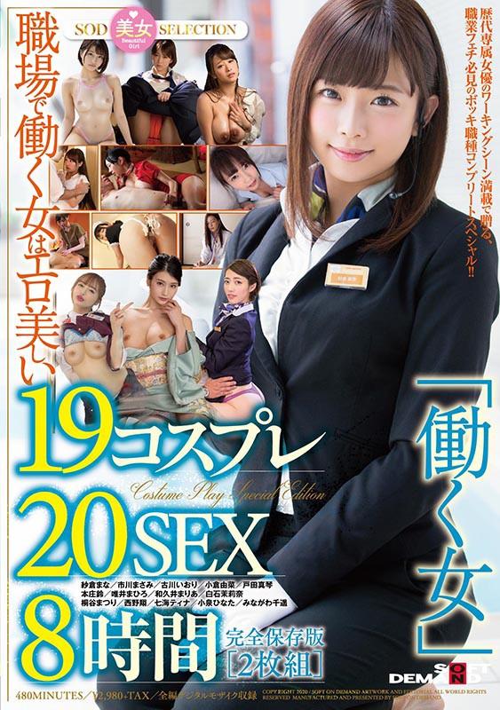 職場で働く女はエロ美しい 19コスプレ20SEX8時間 完全保存版[2枚組] 画像1