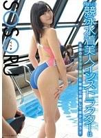 向井杏 憧れの競泳水着美人インストラクターは生徒のモッコリ股間に敏感に欲情して密かに誘う!!
