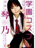 芸能人 琴乃 学園コスプレ SEXで応援 ダウンロード