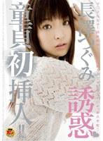 誘惑◆童貞初挿入!! 長澤つぐみ