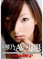 芸能人 琴乃 AV引退 ダウンロード