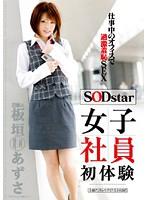 芸能人 板垣あずさ SODstar 女子社員初体験 ダウンロード