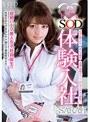 超ドキドキ◆ SOD体験入社 SARAH(1star00286)