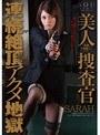 SARAH 美人捜査官 連続絶頂アクメ地獄(1star00294)