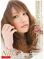 誘惑美女の男狩り Nina(1star00302)