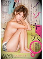 ノ・ゾ・キ・穴 挑発する隣の部屋の変態美女 Nina(1star00315)
