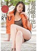 芸能人 超高級中出しコールガール RYU
