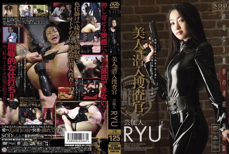 美人潜入捜査官 芸能人 RYU