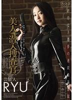 美人潜入捜査官芸能人RYU【star-345】