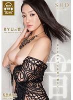 RYUの音TheSoundofRYU【star-351】