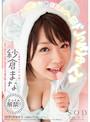 紗倉まな アナタのおち○ぽミルクを初ごっきゅん(ハート)(1star00357)