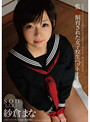 監禁飼育された女子校生ペット 紗倉まな(1star00358)