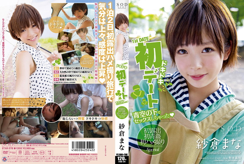 STAR-378 Nervous First Date Had Sex Beneath The Blue Sky Mana Sakura