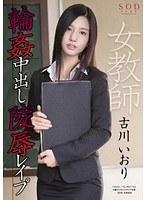 女教師輪姦中出し陵辱レイプ 古川いおり ダウンロード