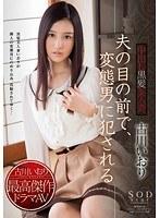 夫の目の前で、変態男に犯される 中出し黒髪美人妻 古川いおり