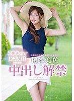 榎本美咲 SODstar DEBUT!&移籍即中出し解禁