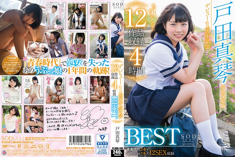 STAR-817 Makoto Toda 1 Year Debut Anniversary 12 Videos 4 Hour BEST
