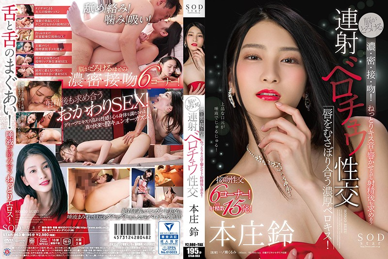 STAR-963 Mend Melting Deep Kiss! Intense Noisy Tongue Fucking That Doesn't Stop Even After Cumming! Suzu Honjo