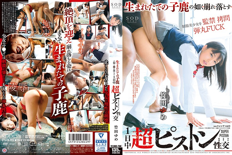 STARS-003 Yume Takeda She's Shaking And Trembling Like A Newborn Deer A Full Day Of Ulta Piston Pumping Sex